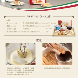 VICENZI 【Traditional Tiramisu Recipe by Master Chef Beauty Kit Mak】